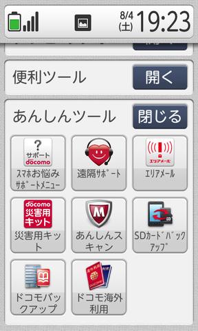 Screenshot_2012-08-04-19-23-51