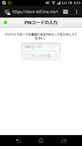 Screenshot_2014-01-24-00-43-31