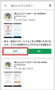 安心フィルターdocomo 解除 iphone