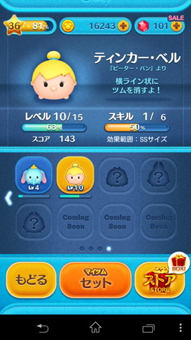 140402_tsumutsumu_04