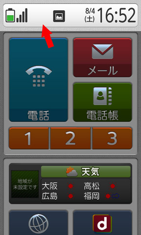 Screenshot_2012-08-04-16-52-16