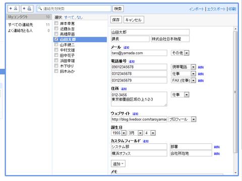 addressbook_002