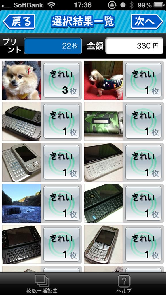 livedoor.blogimg.jp/smaxjp/imgs/7/f/7f04d0cf.png