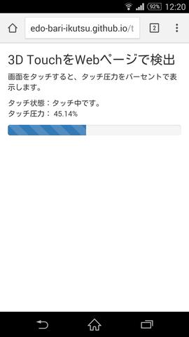 web_3d_touch_003