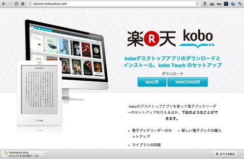 kobo デスクトップ ダウンロード