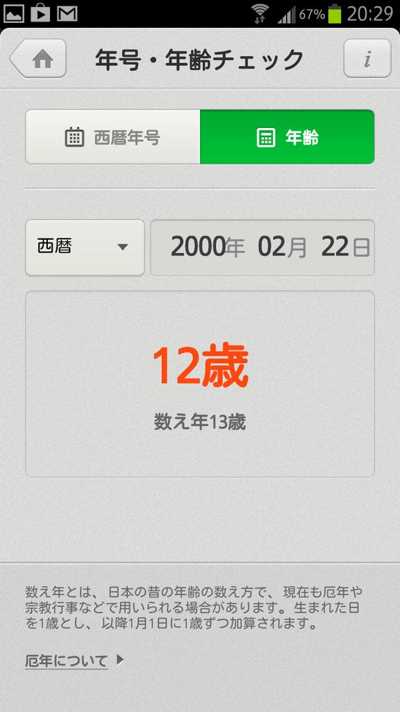 livedoor.blogimg.jp/smaxjp/imgs/e/e/ee0bd4d5.png