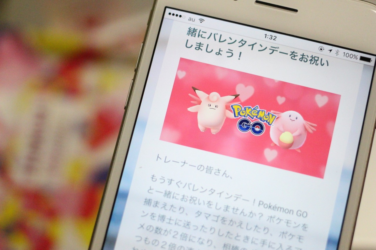 スマホなど向けゲーム「pokémon go」でバレンタインデーイベントを2月9日