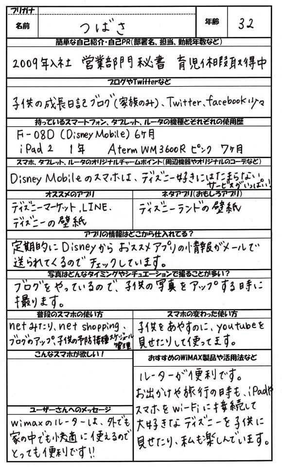 121121_uq_tsubasa_interview_seet_01_960