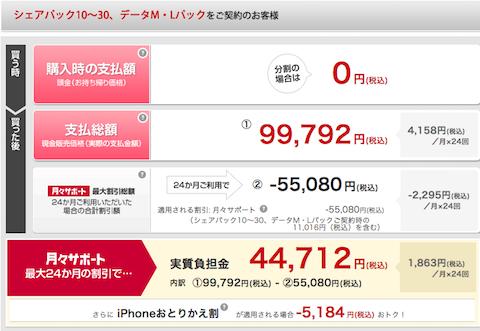 iphone6s64gb