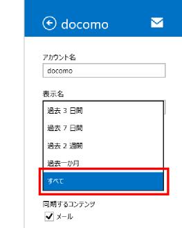 docomomail_win81_005
