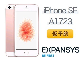iPhone SE A1723 - EXPANSYS