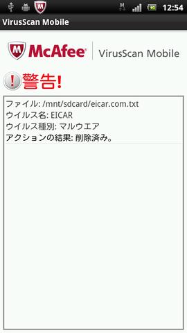 docomo_virusscan_006