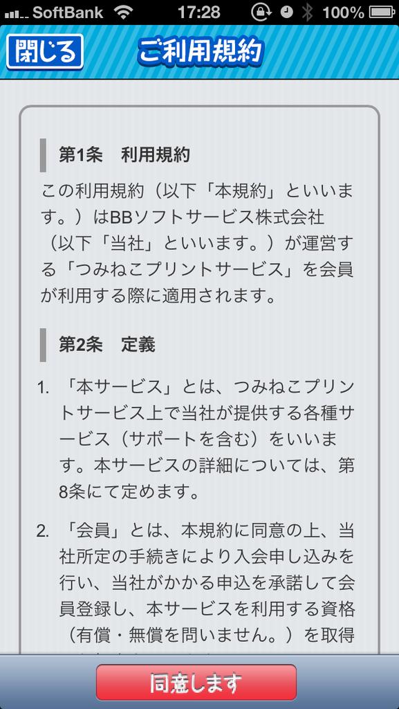 livedoor.blogimg.jp/smaxjp/imgs/8/6/863d0647.png