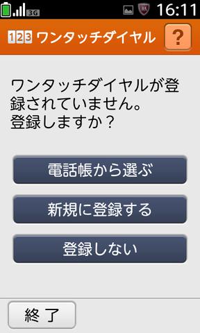 Screenshot_2012-08-06-16-11-20
