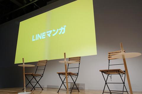 line-manga-2-001
