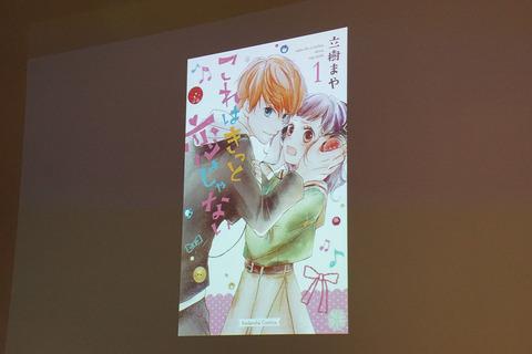 line-manga-2-015