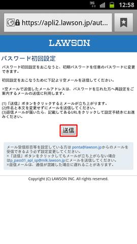 lawson_wifi_password_002