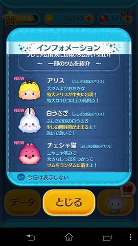 140402_tsumutsumu_03