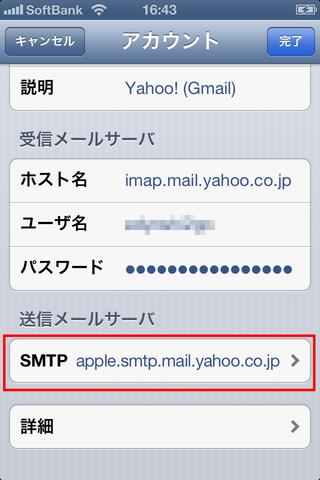 gmail_push_007