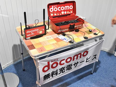 networkope-docomo_015