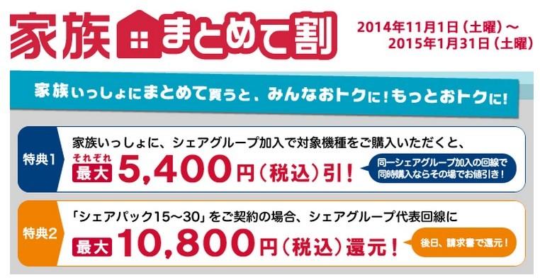 ファミリー割引   料金・割引   NTTドコモ