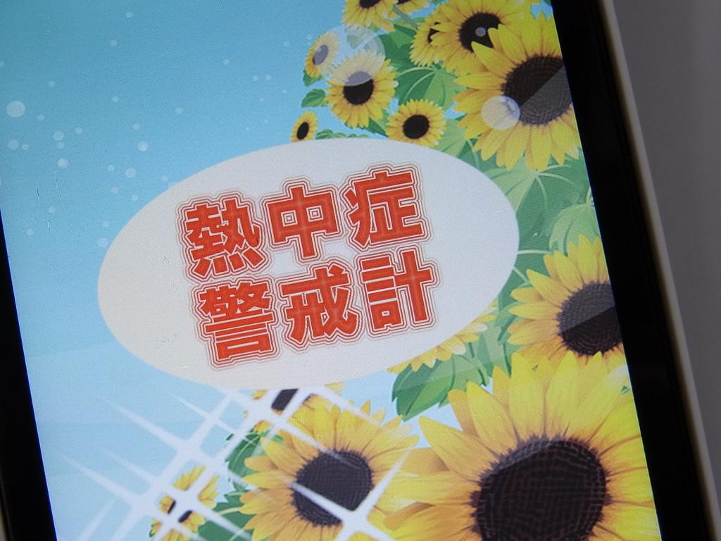 【今週のオススメ「iPhoneアプリ」特集:2012年7月8日〜8月4日編】