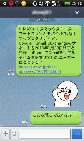 121219_ldblog_smartphone_line_08