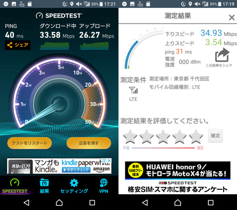 xperia-speedtest-012
