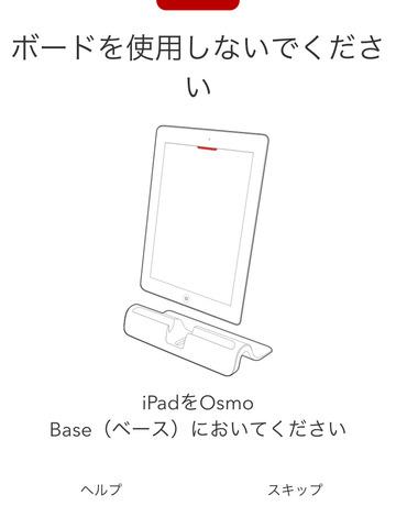 osmo-013