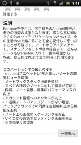 xperia_arc_evernote_update_001