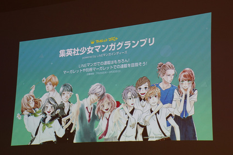 line-manga-2-017