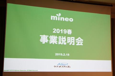 mineo-201902-002