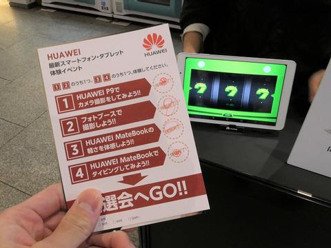 Huawei-osaka-bigman-event_17
