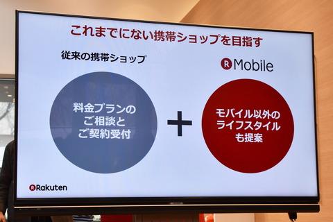 rakuten-mobile-sendai_09