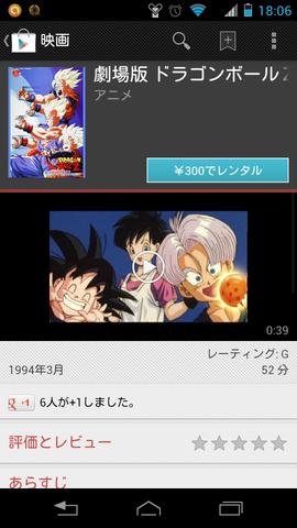 Screenshot_2013-03-19-18-06-39