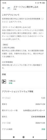 210217_jicc_appli_01a_960