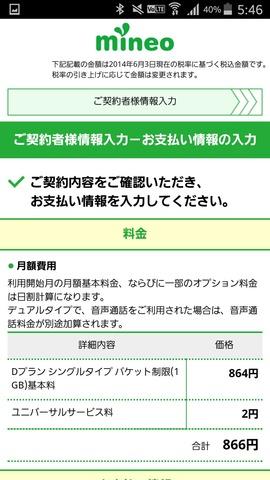150901_mineo_12