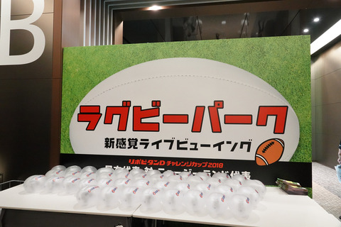 docomo-rugby-5g-012