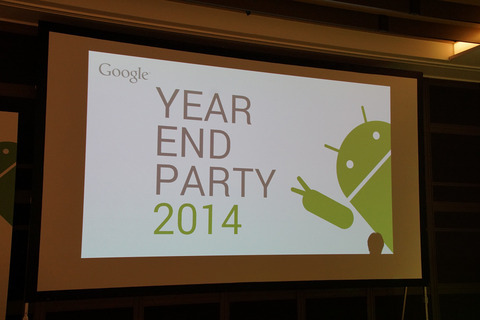 Google年末懇親会2014