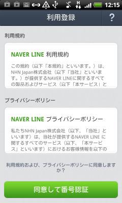 【LINE講座:登録編】番号認証