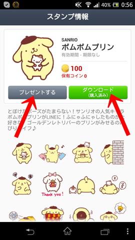 140124_line_pepaid_card_sp_app_02_960