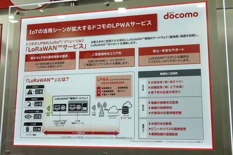 jiw2018-docomo-003