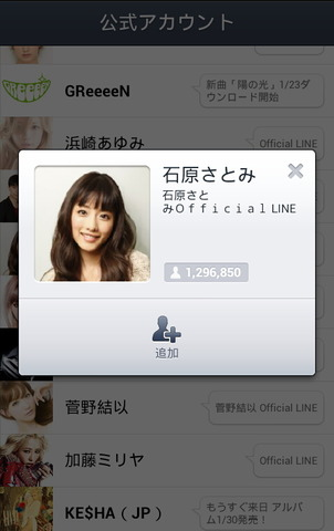 130125_line_cm_10