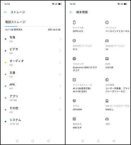 201224_oppo_a73_24_960
