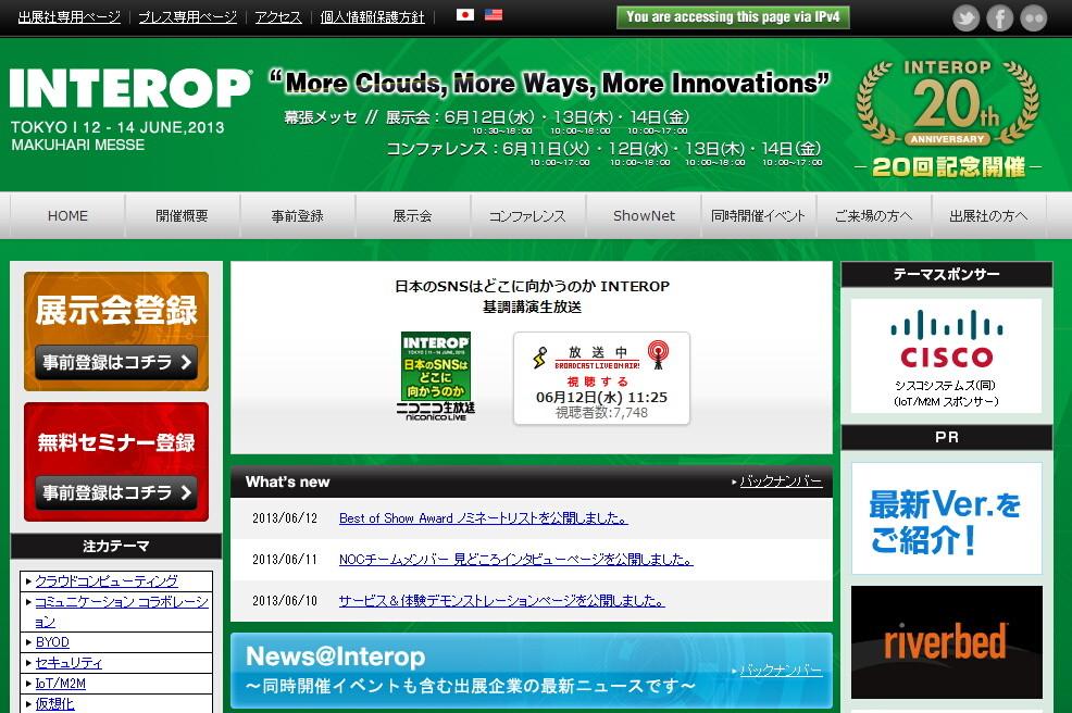 Interop Tokyo 2011 Interop Tokyo 2013