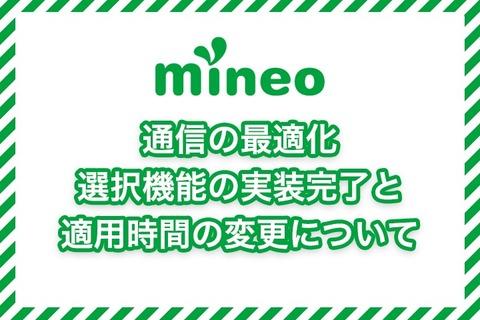 mineo-201902-010
