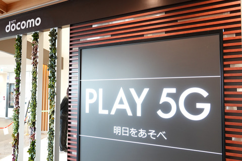 play5g-025