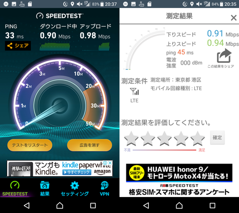 xperia-speedtest-013