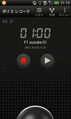 Screenshot_2012-10-05-21-13-26