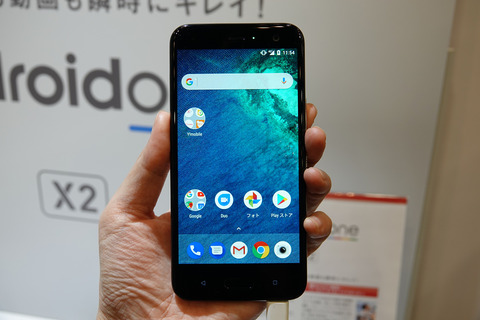 androidone-x2-003